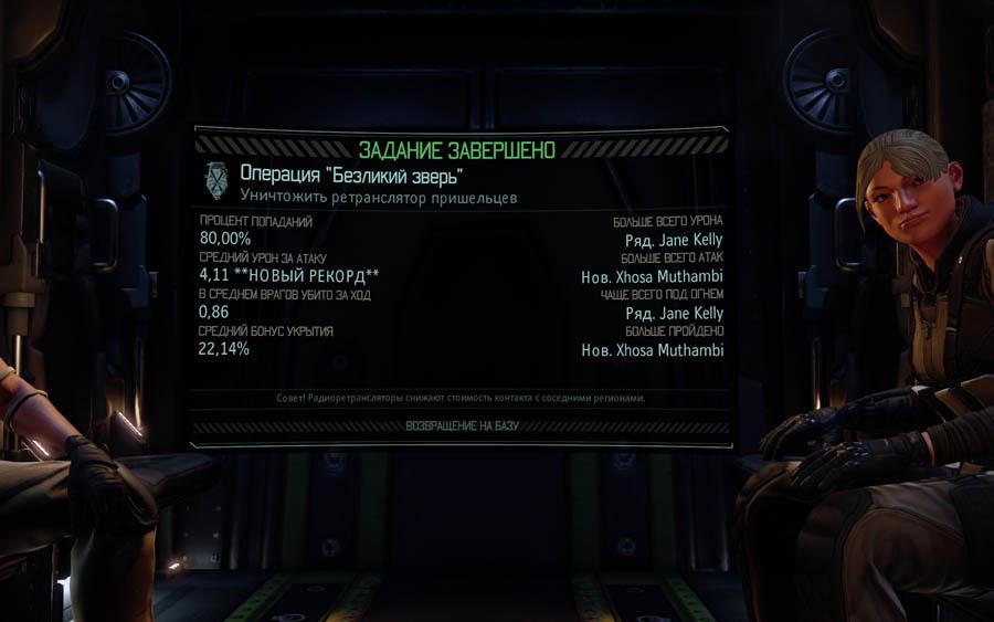 XCOM 2 – разбираем механики и смотрим на «вот в точно такую же, только меньше и другую» - 10