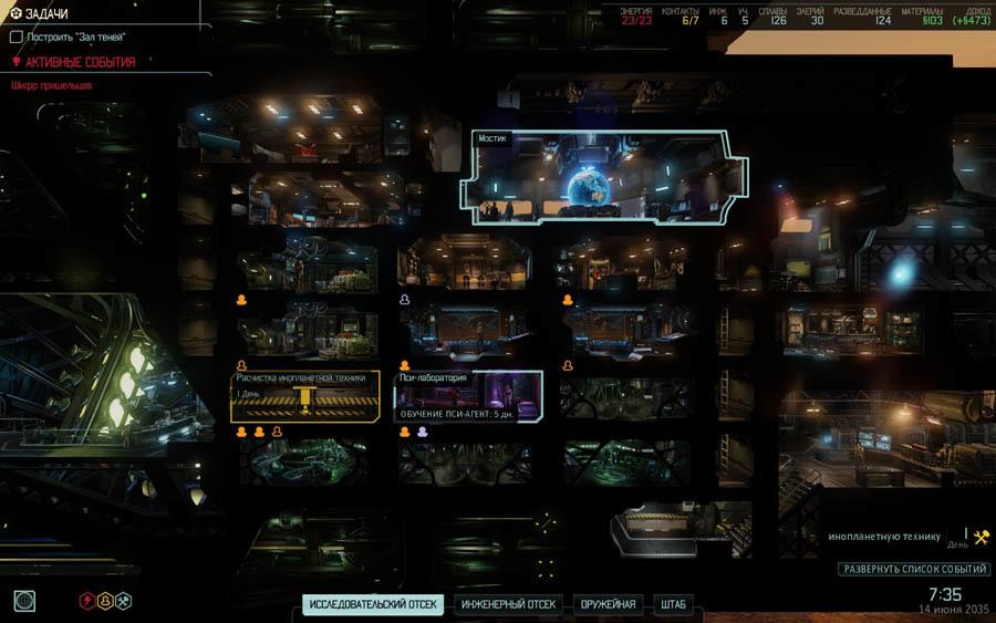 XCOM 2 – разбираем механики и смотрим на «вот в точно такую же, только меньше и другую» - 3