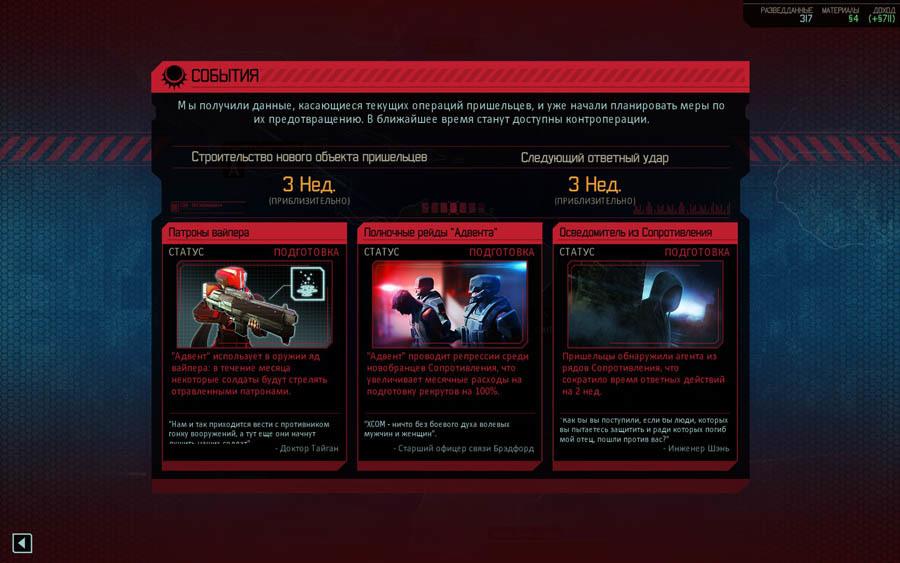 XCOM 2 – разбираем механики и смотрим на «вот в точно такую же, только меньше и другую» - 5