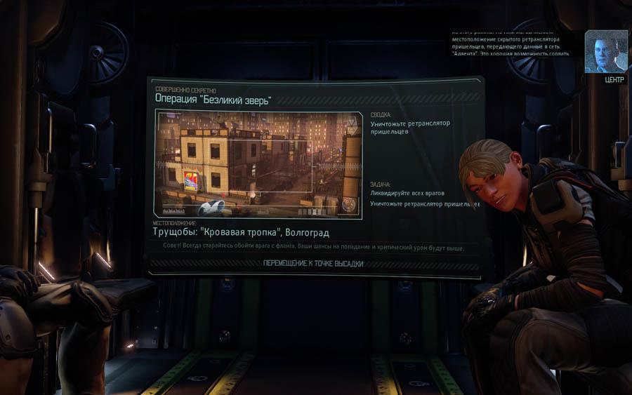 XCOM 2 – разбираем механики и смотрим на «вот в точно такую же, только меньше и другую» - 9