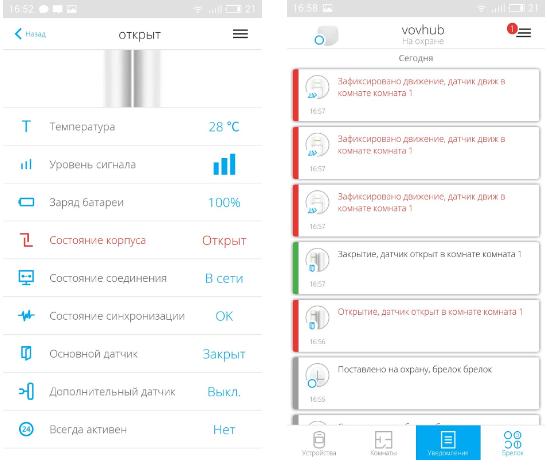 Сравнение беспроводных комплектов сигнализаций Ajax StarterKit и Xiaomi Smart Home Suite - 26