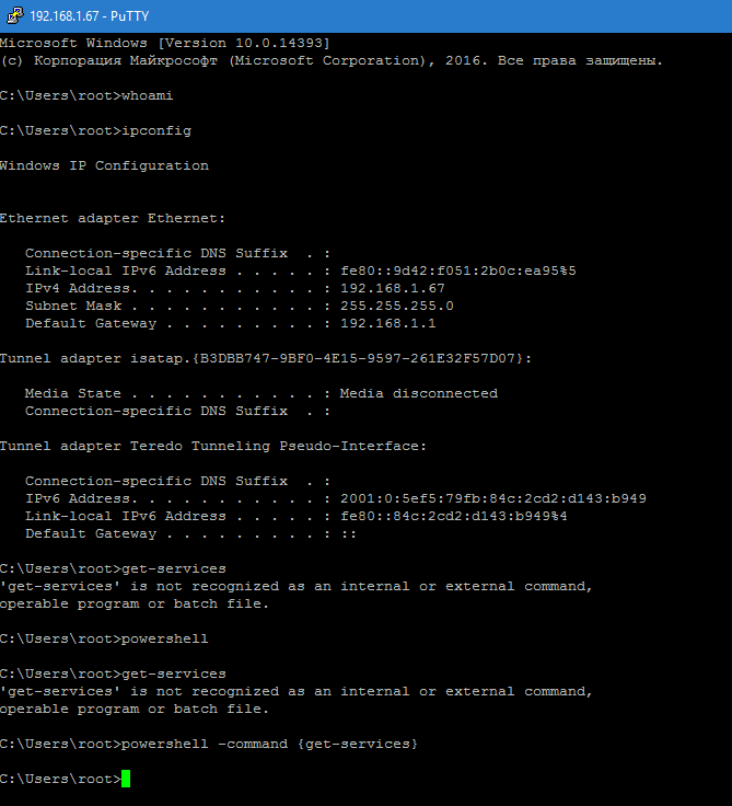 Windows и SSH. Продолжение - 3