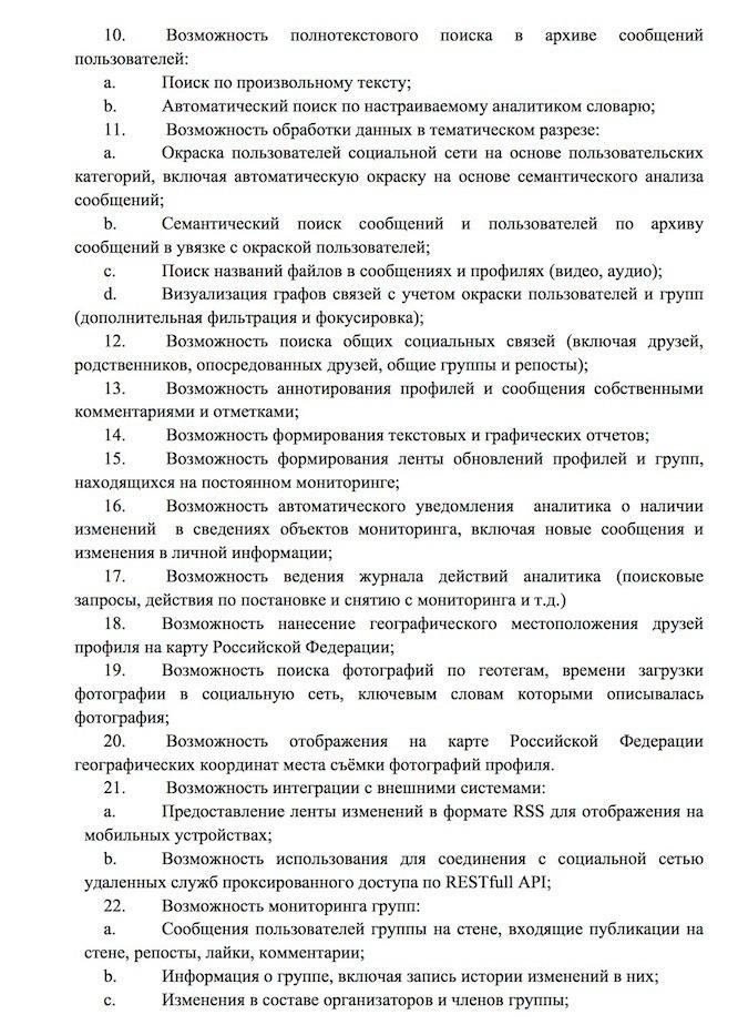 Полиция России закупает ПО для масштабной слежки за пользователями социальных сетей - 3
