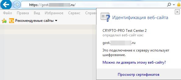 Универсальный https c использованием ГОСТ сертификата - 1