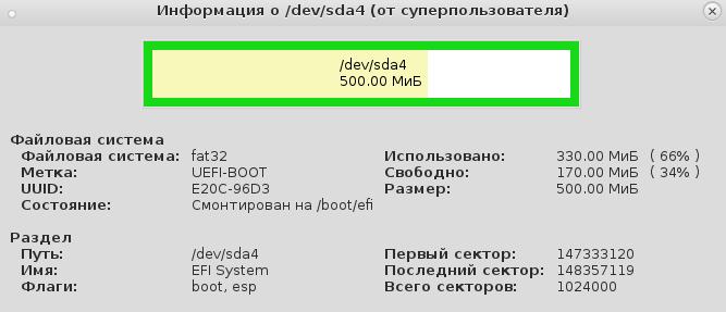 Обновление UEFI-BIOS в Linux - 2