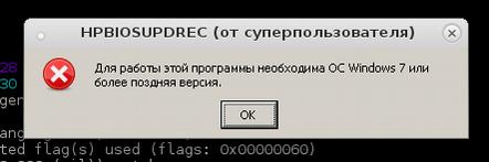 Обновление UEFI-BIOS в Linux - 4