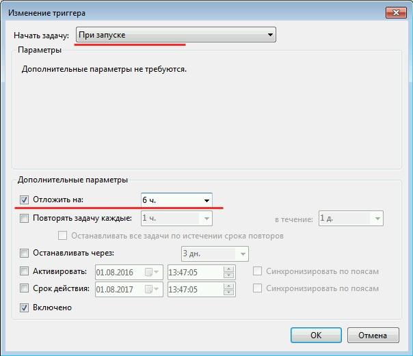 Автоматизация установки обновлений на клиентскую машину с отсевом ошибочных обновлений - 3