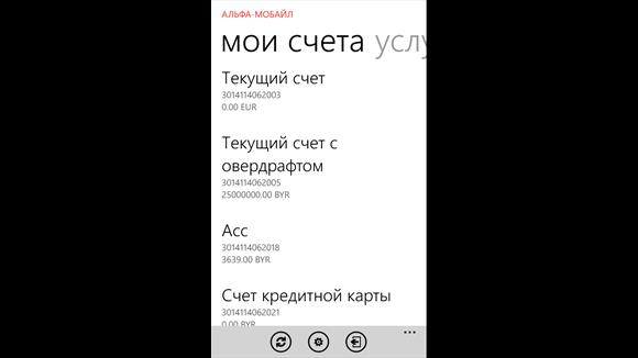 Мобильное приложение Альфа-Банка: мнение одного клиента - 27