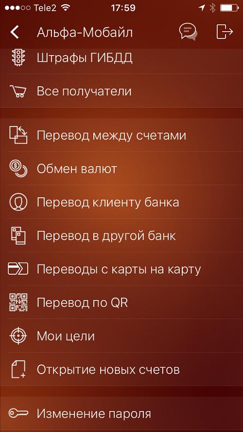 Мобильное приложение Альфа-Банка: мнение одного клиента - 5