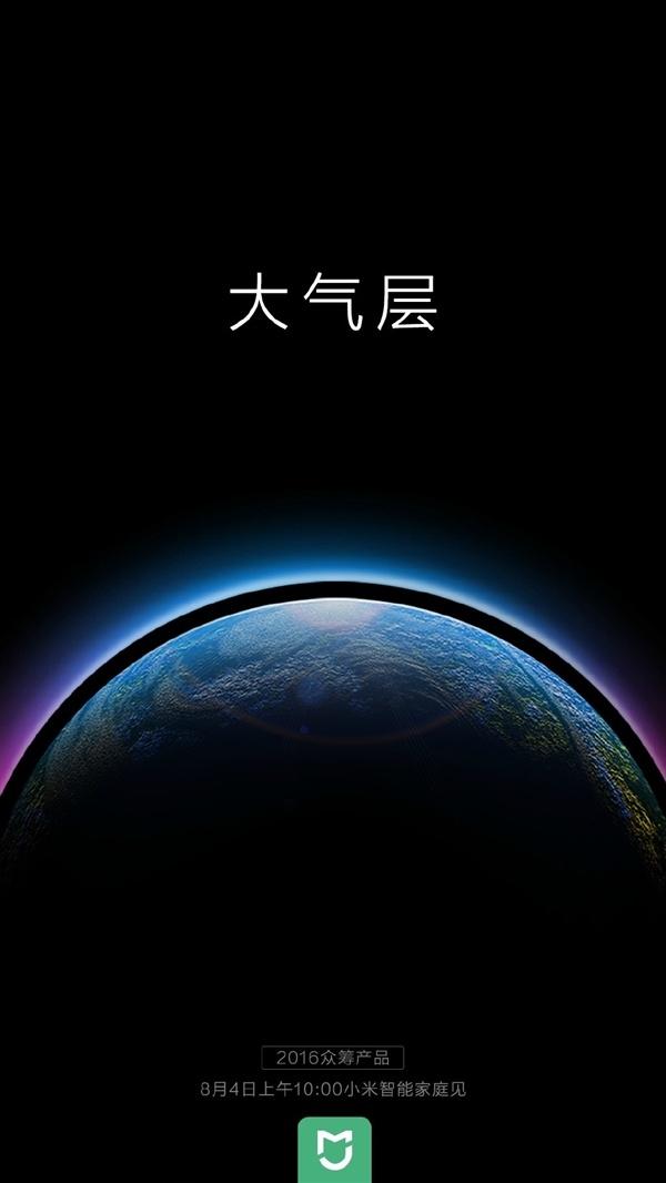 Xiaomi может выпустить зонт