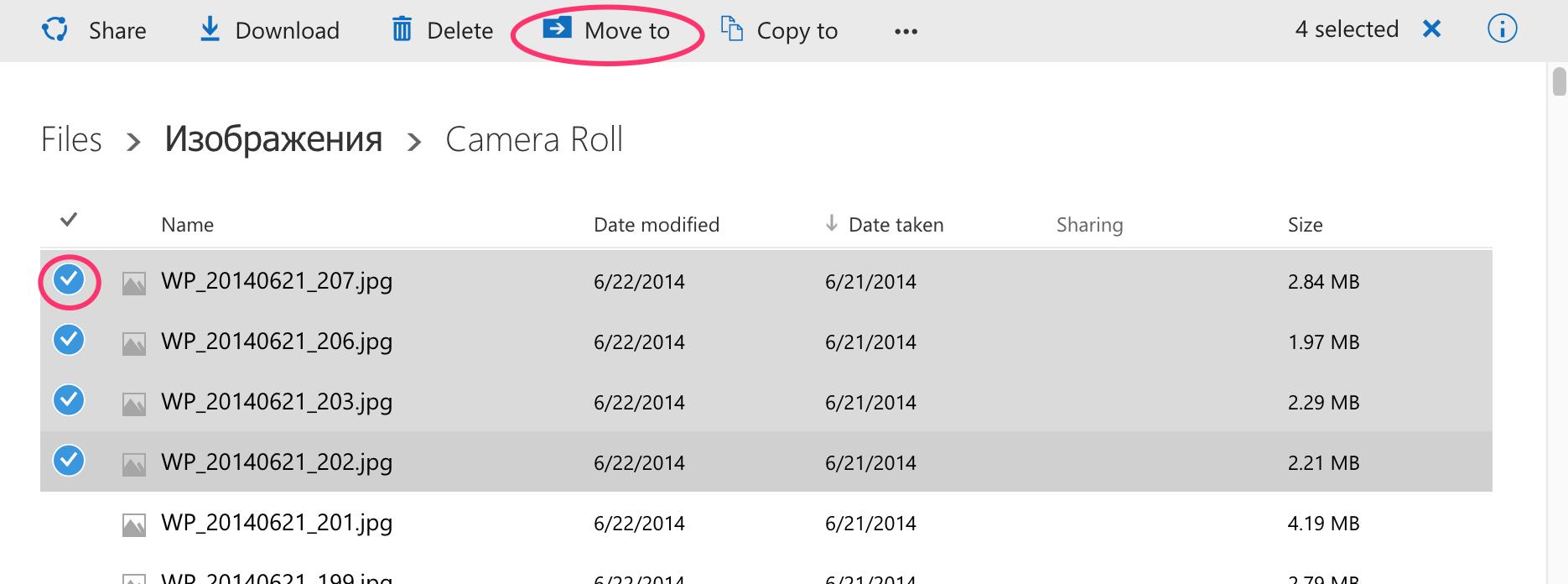 Как я забирал свои файлы с OneDrive - 2