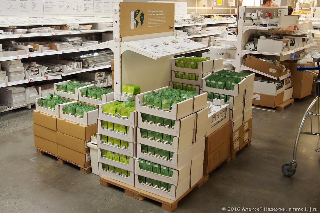 Новые аккумуляторы и зарядные устройства IKEA - 1