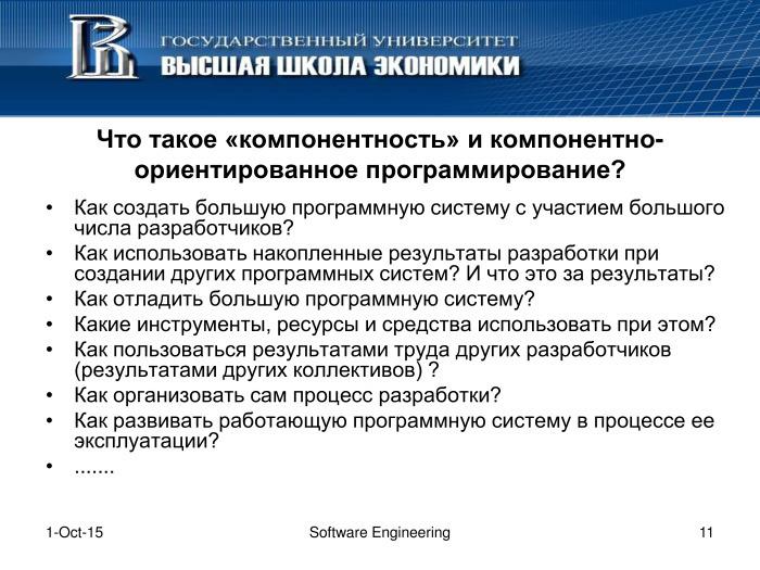 Что такое программная инженерия. Лекция в Яндексе - 10