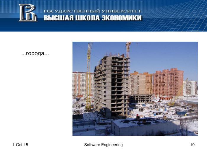 Что такое программная инженерия. Лекция в Яндексе - 18