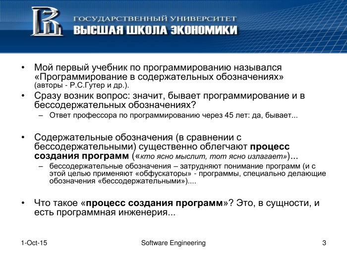 Что такое программная инженерия. Лекция в Яндексе - 2