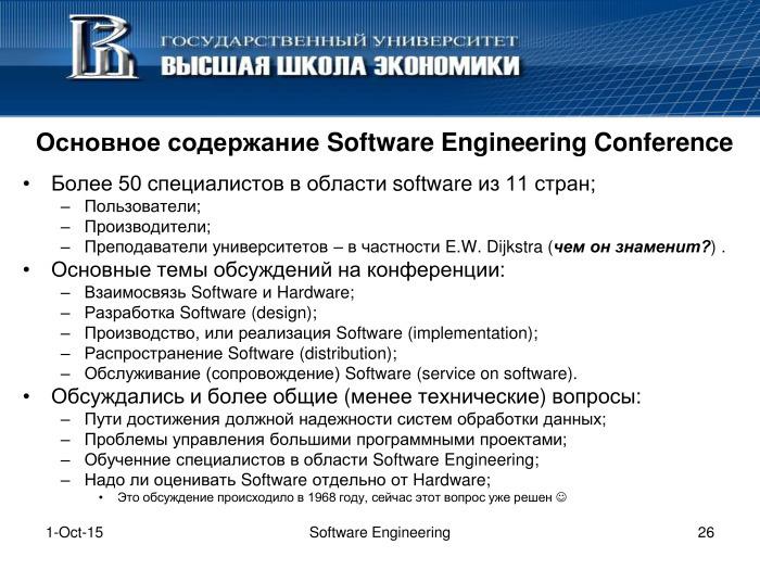 Что такое программная инженерия. Лекция в Яндексе - 25