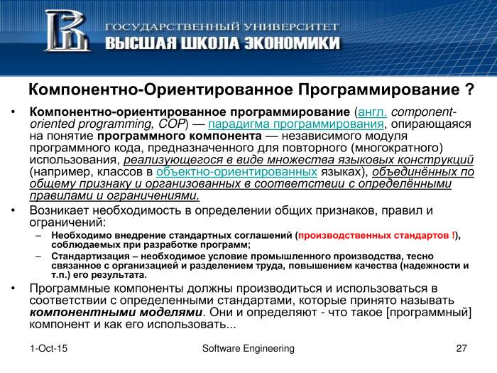Что такое программная инженерия. Лекция в Яндексе - 26