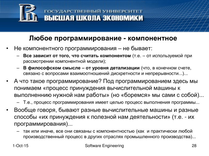 Что такое программная инженерия. Лекция в Яндексе - 27