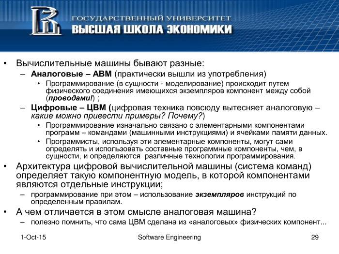 Что такое программная инженерия. Лекция в Яндексе - 28