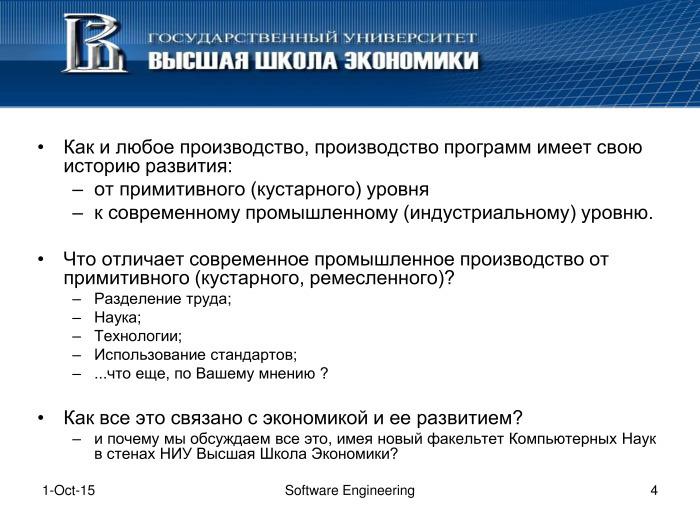 Что такое программная инженерия. Лекция в Яндексе - 3