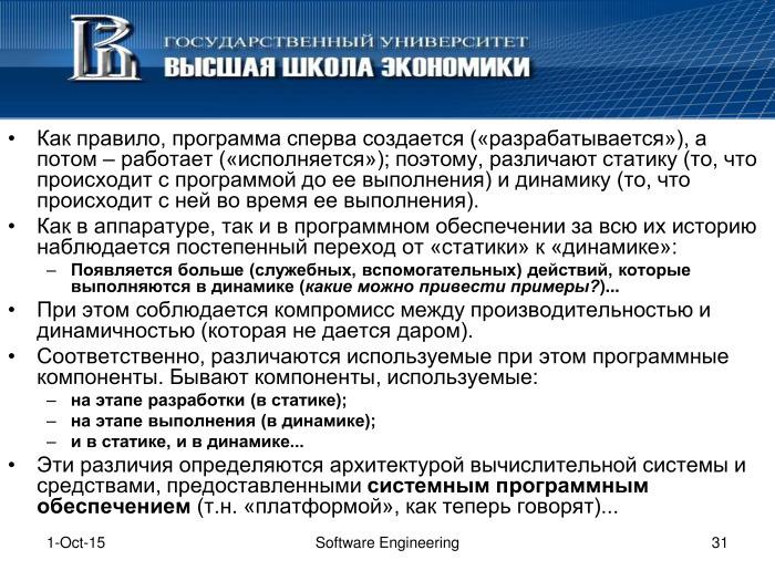 Что такое программная инженерия. Лекция в Яндексе - 30
