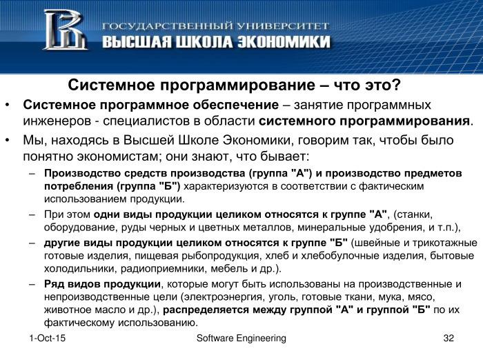 Что такое программная инженерия. Лекция в Яндексе - 31