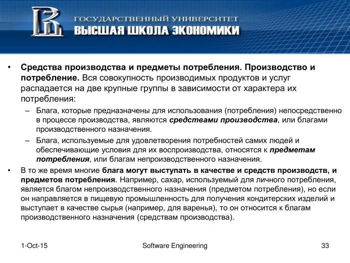 Что такое программная инженерия. Лекция в Яндексе - 32
