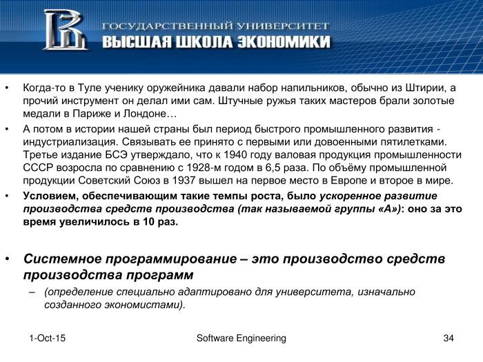 Что такое программная инженерия. Лекция в Яндексе - 33