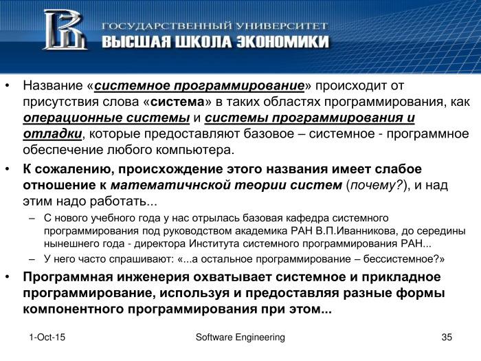 Что такое программная инженерия. Лекция в Яндексе - 34