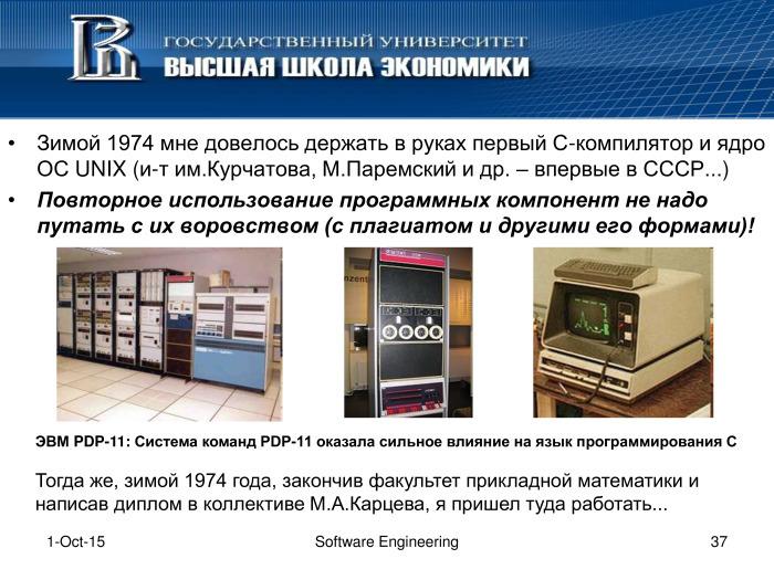 Что такое программная инженерия. Лекция в Яндексе - 36
