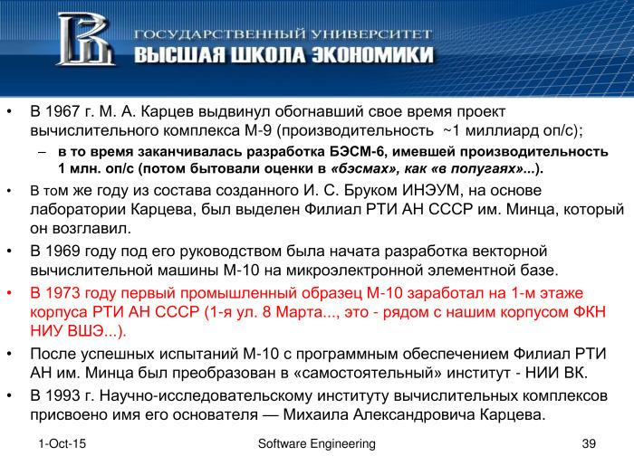 Что такое программная инженерия. Лекция в Яндексе - 38
