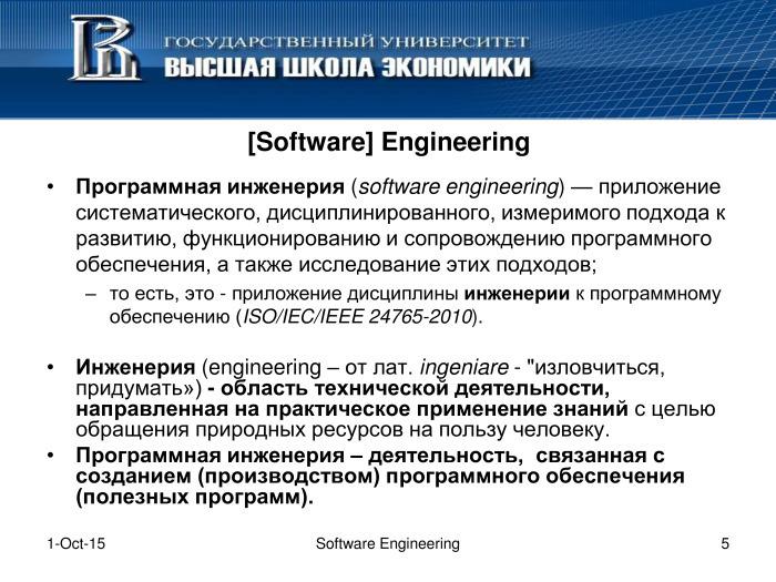 Что такое программная инженерия. Лекция в Яндексе - 4