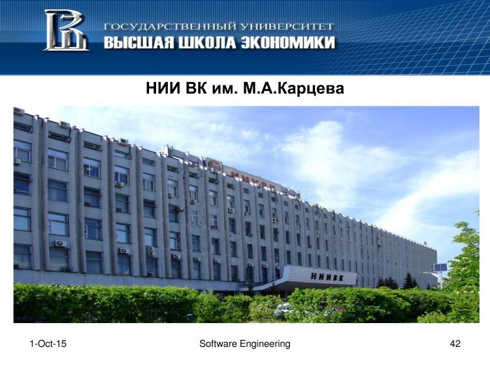 Что такое программная инженерия. Лекция в Яндексе - 40