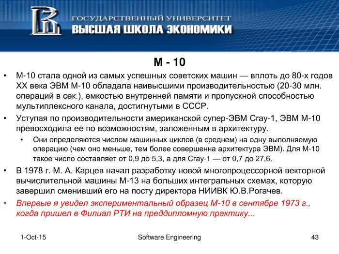 Что такое программная инженерия. Лекция в Яндексе - 41