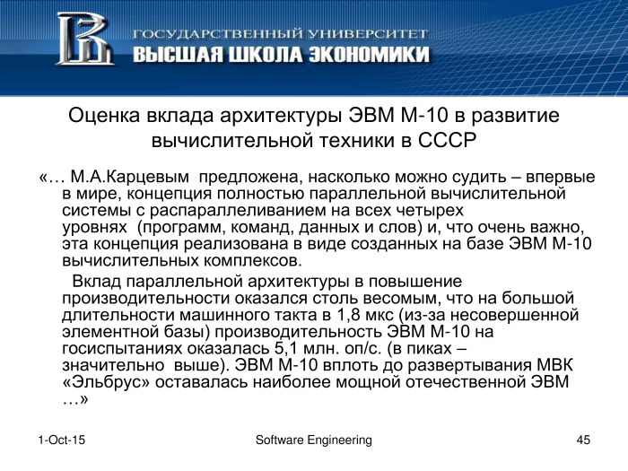 Что такое программная инженерия. Лекция в Яндексе - 43
