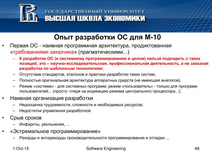 Что такое программная инженерия. Лекция в Яндексе - 46