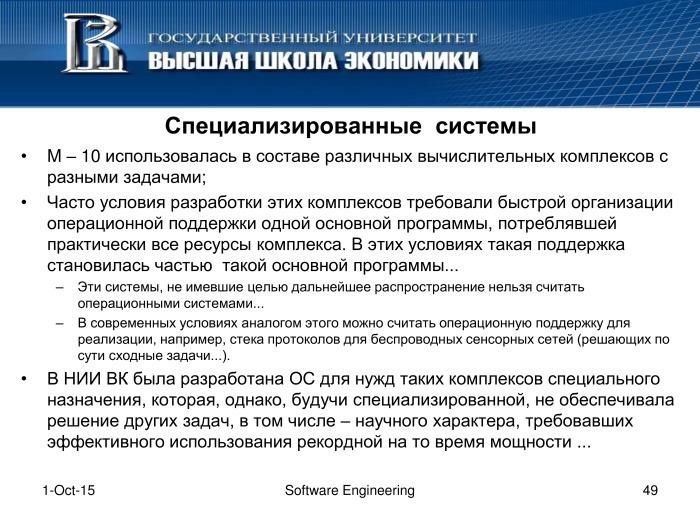 Что такое программная инженерия. Лекция в Яндексе - 47