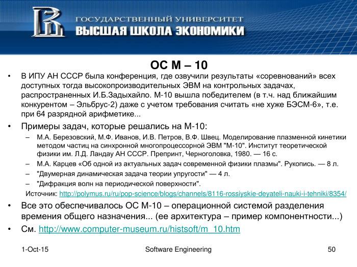 Что такое программная инженерия. Лекция в Яндексе - 48
