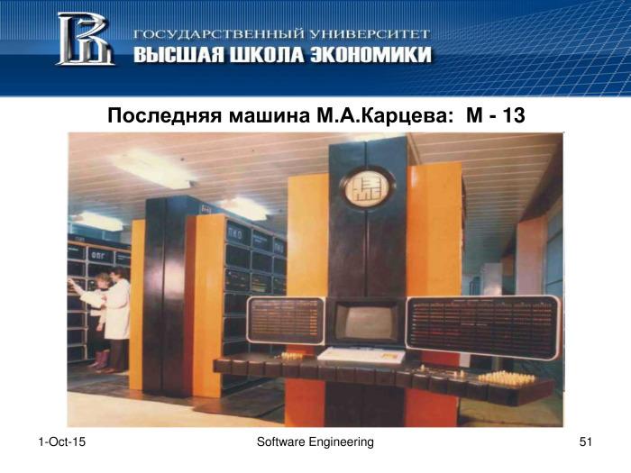 Что такое программная инженерия. Лекция в Яндексе - 49