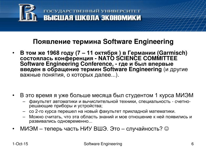 Что такое программная инженерия. Лекция в Яндексе - 5