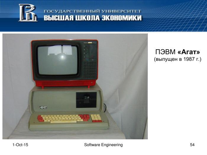 Что такое программная инженерия. Лекция в Яндексе - 52