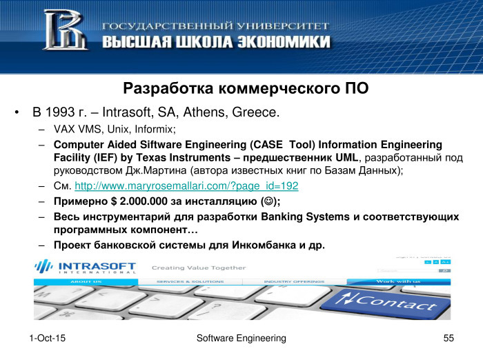 Что такое программная инженерия. Лекция в Яндексе - 53