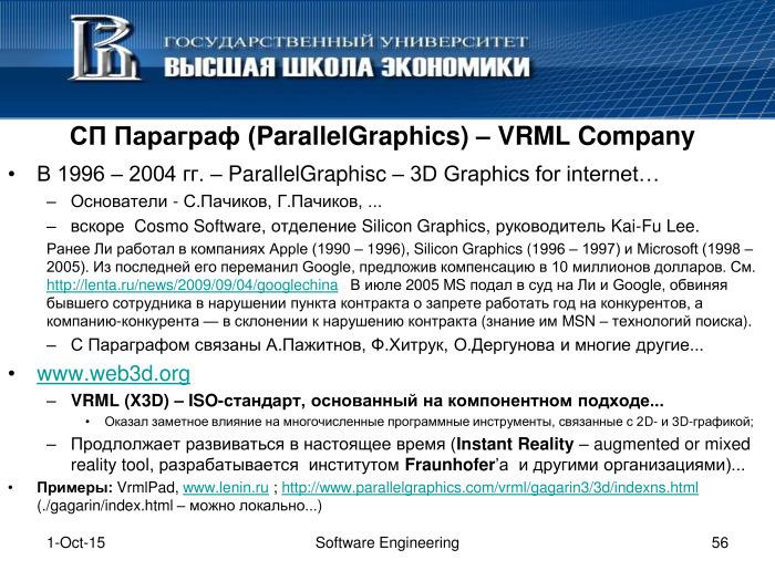 Что такое программная инженерия. Лекция в Яндексе - 54