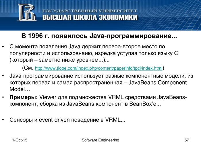 Что такое программная инженерия. Лекция в Яндексе - 55