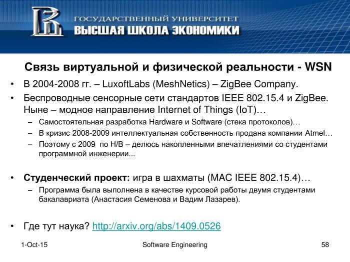 Что такое программная инженерия. Лекция в Яндексе - 56