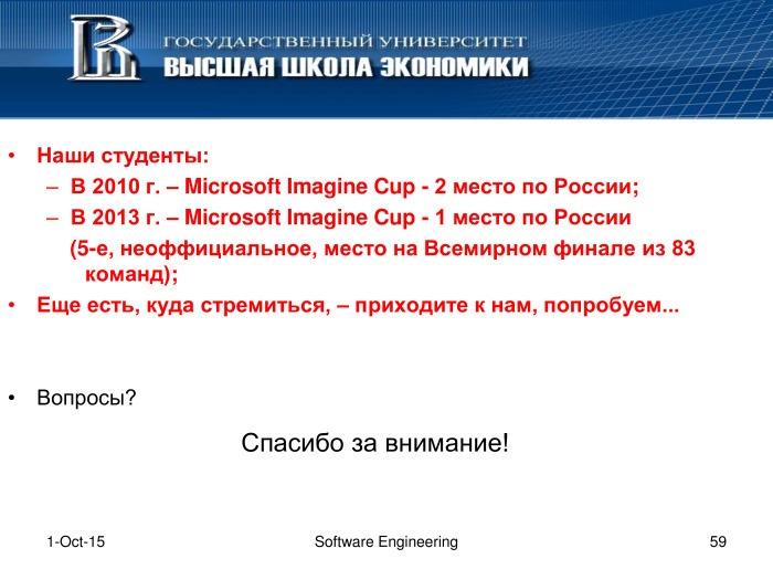 Что такое программная инженерия. Лекция в Яндексе - 57
