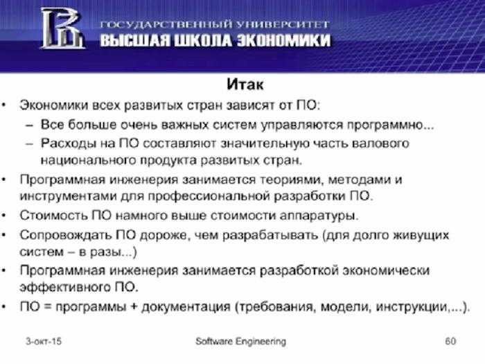 Что такое программная инженерия. Лекция в Яндексе - 58