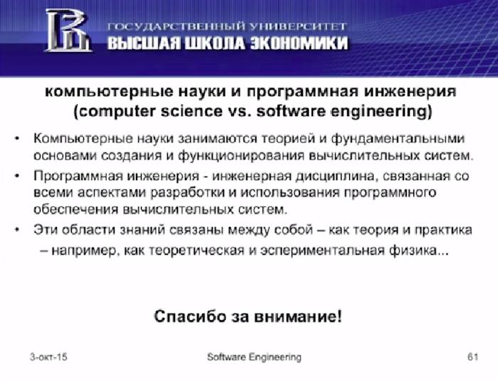 Что такое программная инженерия. Лекция в Яндексе - 59