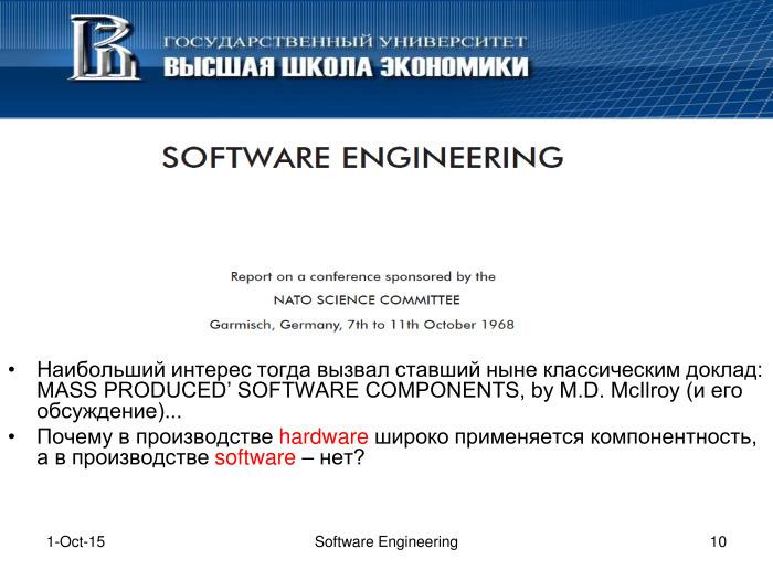 Что такое программная инженерия. Лекция в Яндексе - 9