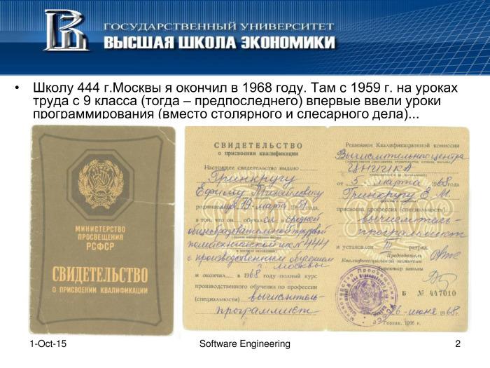 Что такое программная инженерия. Лекция в Яндексе - 1